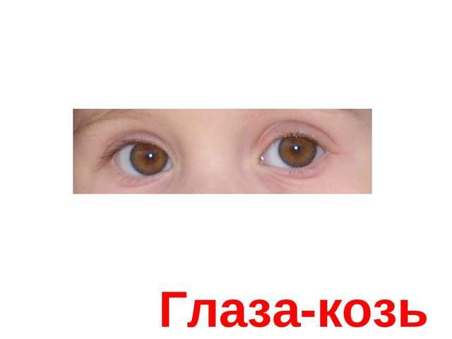 Глаза-козь