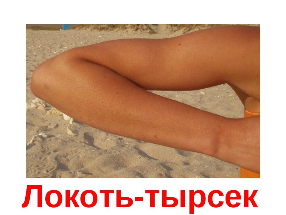 Локоть-тырсек