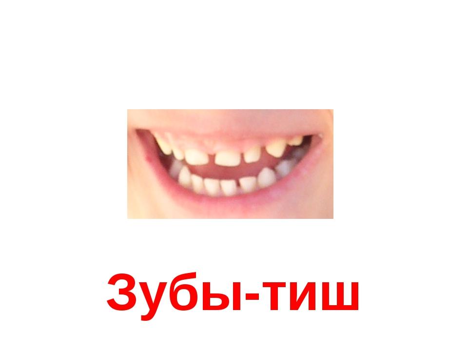 Зубы-тиш