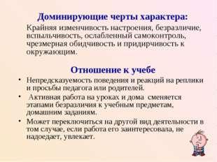 Доминирующие черты характера: Крайняя изменчивость настроения, безразличие,