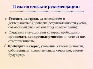 Педагогические рекомендации: Усилить контроль за поведением и деятельностью (