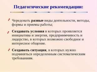 Педагогические рекомендации: Чередовать разные виды деятельности, методы, фор