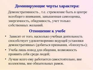 Доминирующие черты характера: Демонстративность , т.е. стремление быть в цент