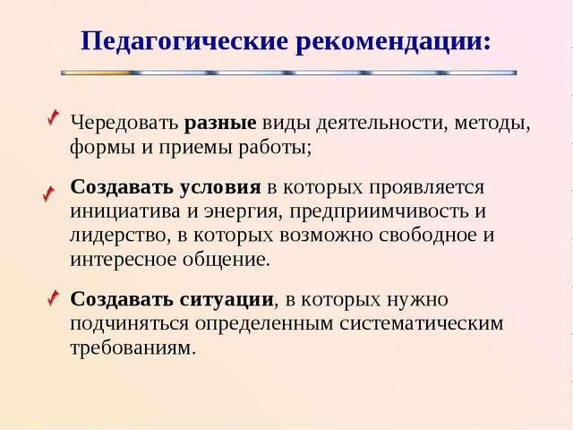 Педагогические рекомендации: Чередовать разные виды деятельности, методы, фор...