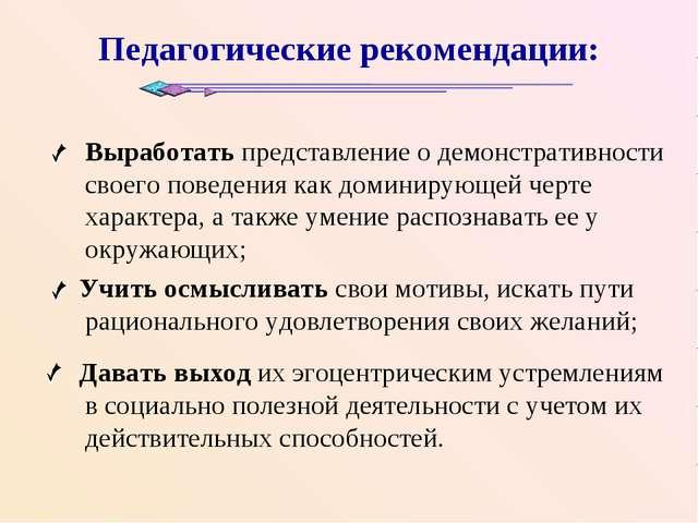 Педагогические рекомендации: Выработать представление о демонстративности св...