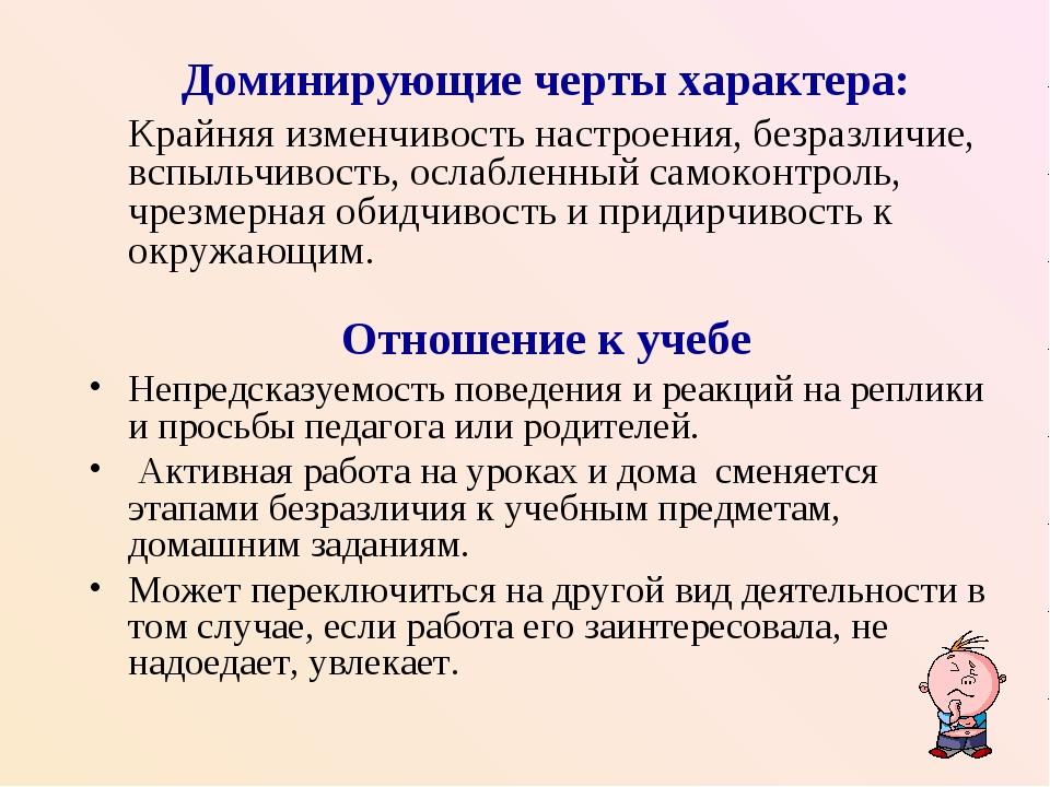 Доминирующие черты характера: Крайняя изменчивость настроения, безразличие,...