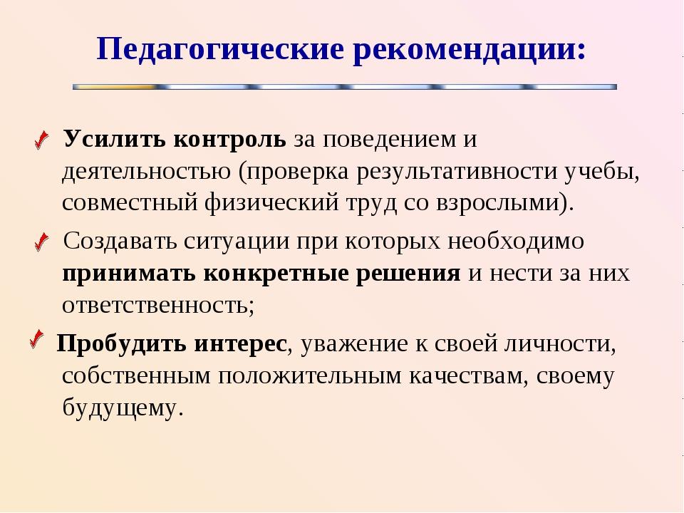 Педагогические рекомендации: Усилить контроль за поведением и деятельностью (...