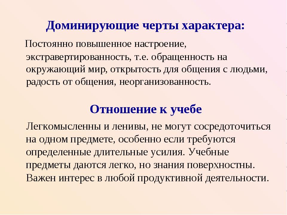 Доминирующие черты характера: Постоянно повышенное настроение, экстравертиров...