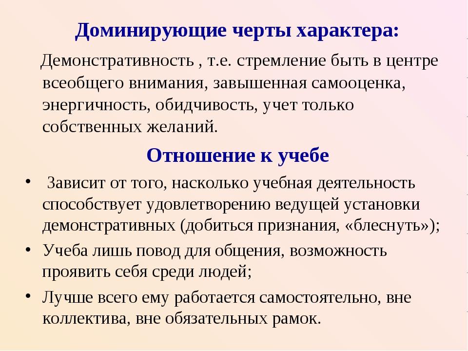 Доминирующие черты характера: Демонстративность , т.е. стремление быть в цент...