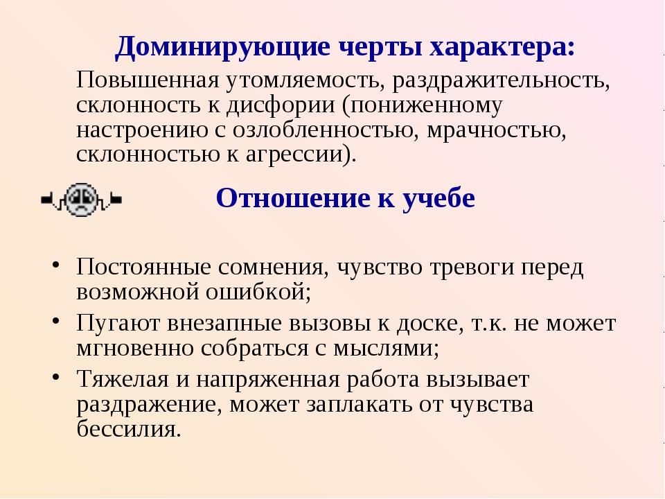 Доминирующие черты характера: Повышенная утомляемость, раздражительность, ск...