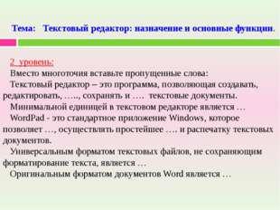 Тема: Текстовый редактор: назначение и основные функции. 2 уровень: Вместо мн