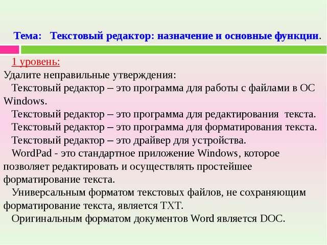 Тема: Текстовый редактор: назначение и основные функции. 1 уровень: Удалите н...