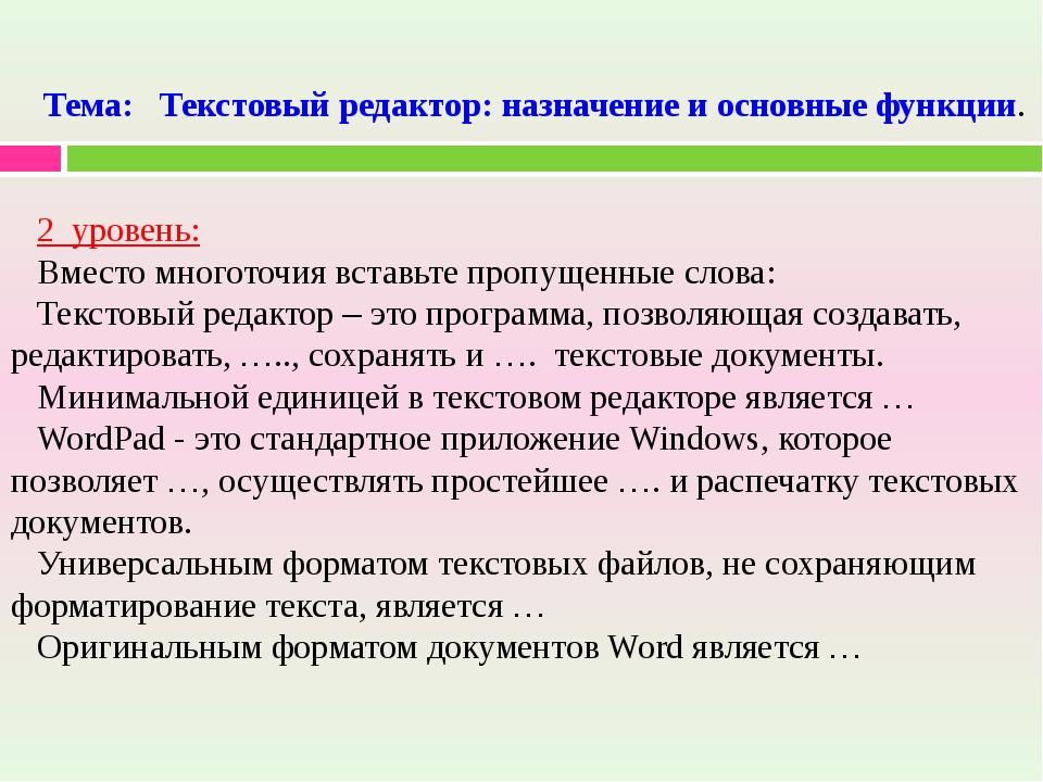 Тема: Текстовый редактор: назначение и основные функции. 2 уровень: Вместо мн...