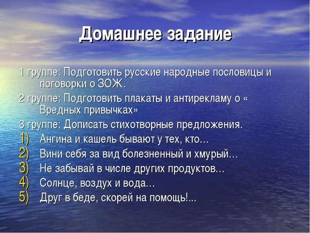 Домашнее задание 1 группе: Подготовить русские народные пословицы и поговорки...