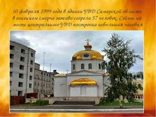 10 февраля 1999 года в здании УВД Самарской области в огненном смерче заживо