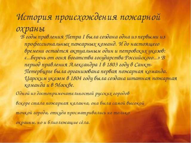История происхождения пожарной охраны В годы правления Петра I была создана о...