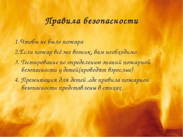 Правила безопасности 1.Чтобы не было пожара 2.Если пожар всё же возник, вам н...