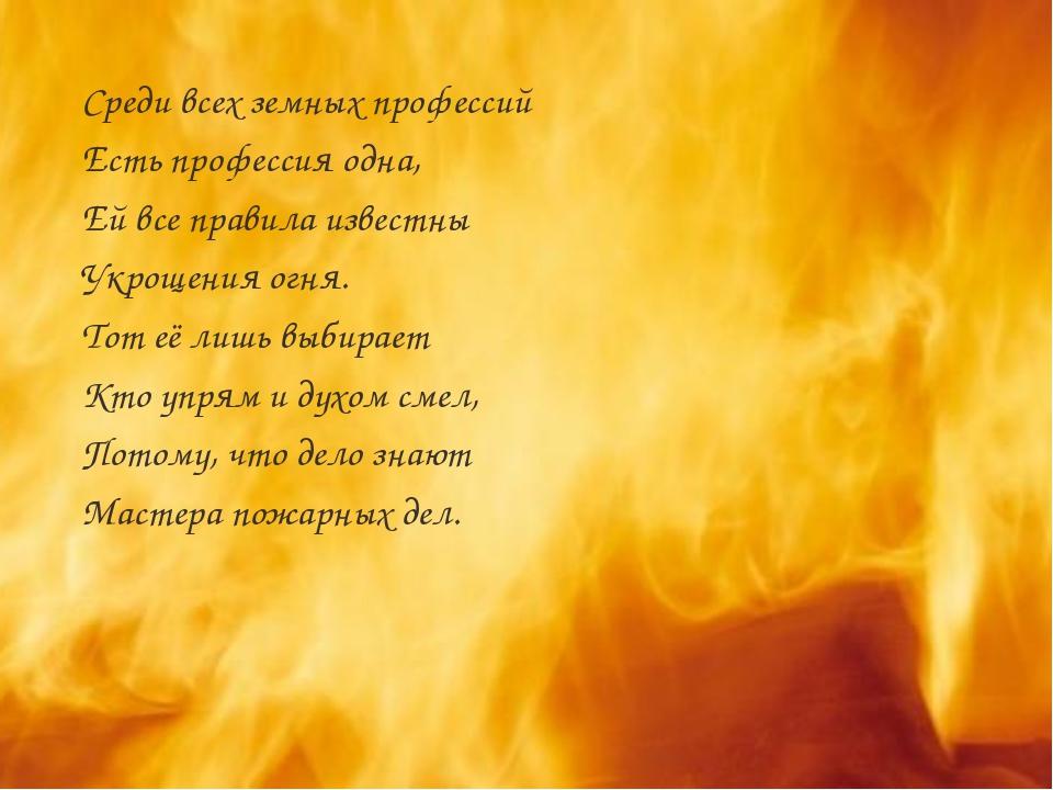 Среди всех земных профессий Есть профессия одна, Ей все правила известны Укро...