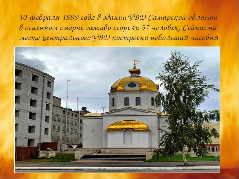 10 февраля 1999 года в здании УВД Самарской области в огненном смерче заживо...