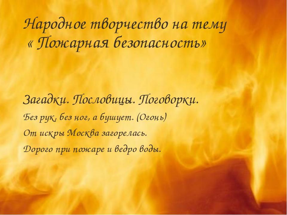 Народное творчество на тему « Пожарная безопасность» Загадки. Пословицы. Пого...