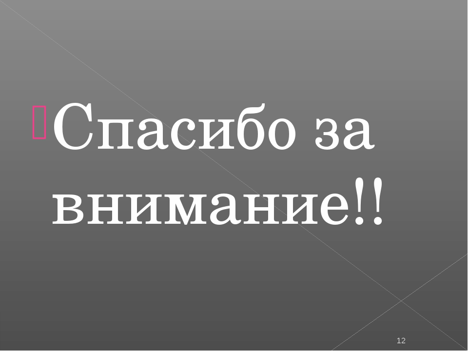 Спасибо за внимание!! *