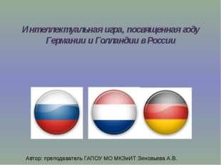 Государственный строй 10 Каким государством является Германия по форме админи