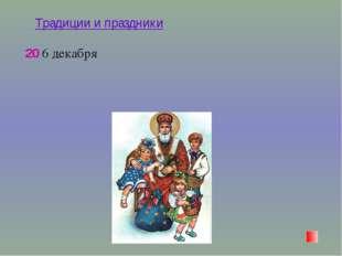 Традиции и праздники 30 Во вторые субботу и воскресенье сентября отмечаютсяД