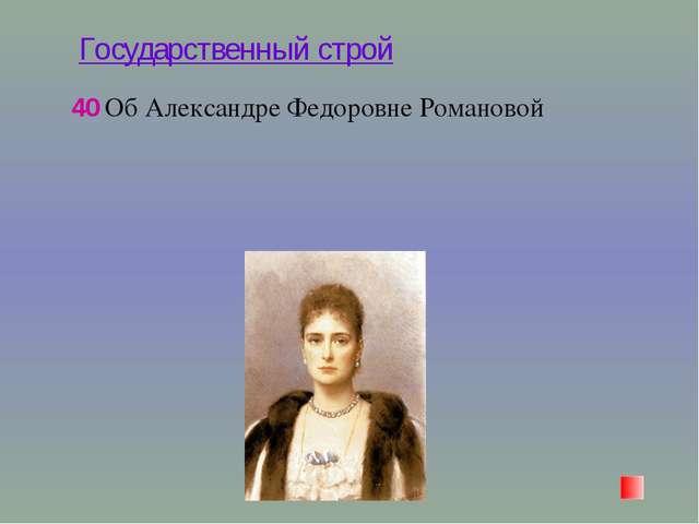 Государственный строй 40 Об Александре Федоровне Романовой
