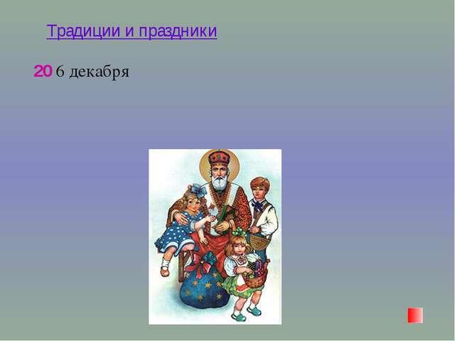 Традиции и праздники 30 Во вторые субботу и воскресенье сентября отмечаютсяД...