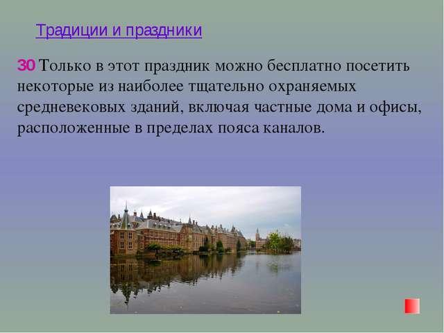 Традиции и праздники 30 Только в этот праздник можно бесплатно посетить некот...