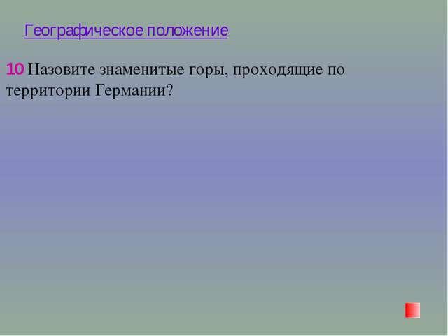 Государственный строй 40 О какой императрице России идет речь? Урождённая при...