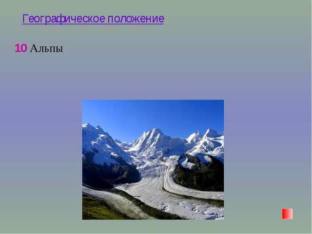 Географическое положение 10 Альпы