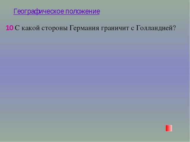 Географическое положение 40 Этот русский царь посетил одну из стран Европы, б...