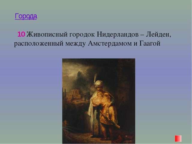 Знаменитые люди 10 Иоганн СебастьянБах