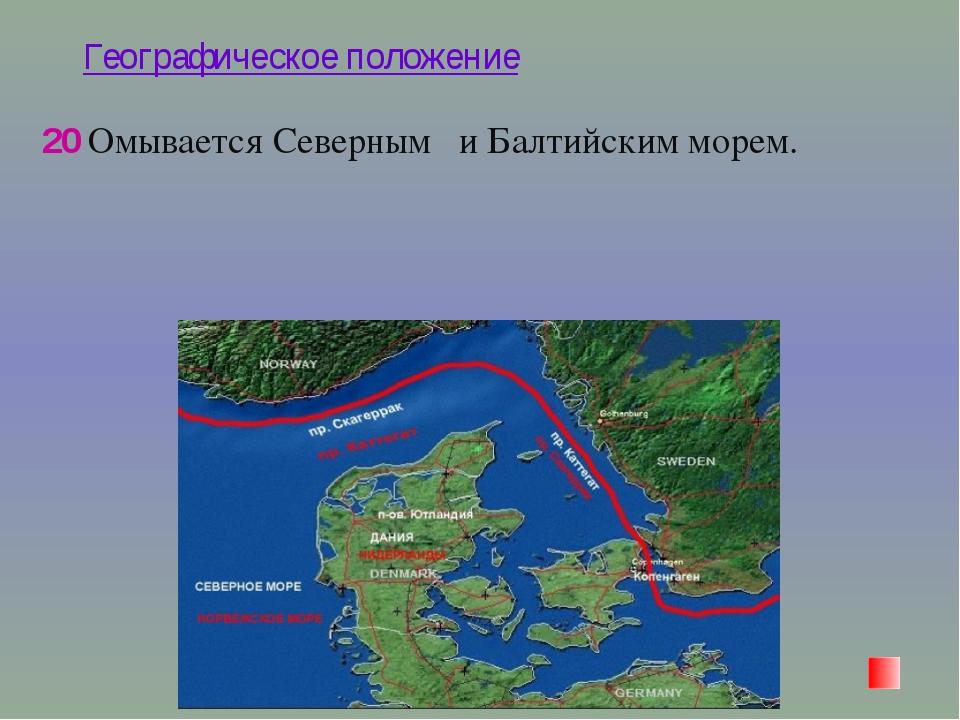 Географическое положение 20 ОмываетсяСеверным и Балтийскимморем.