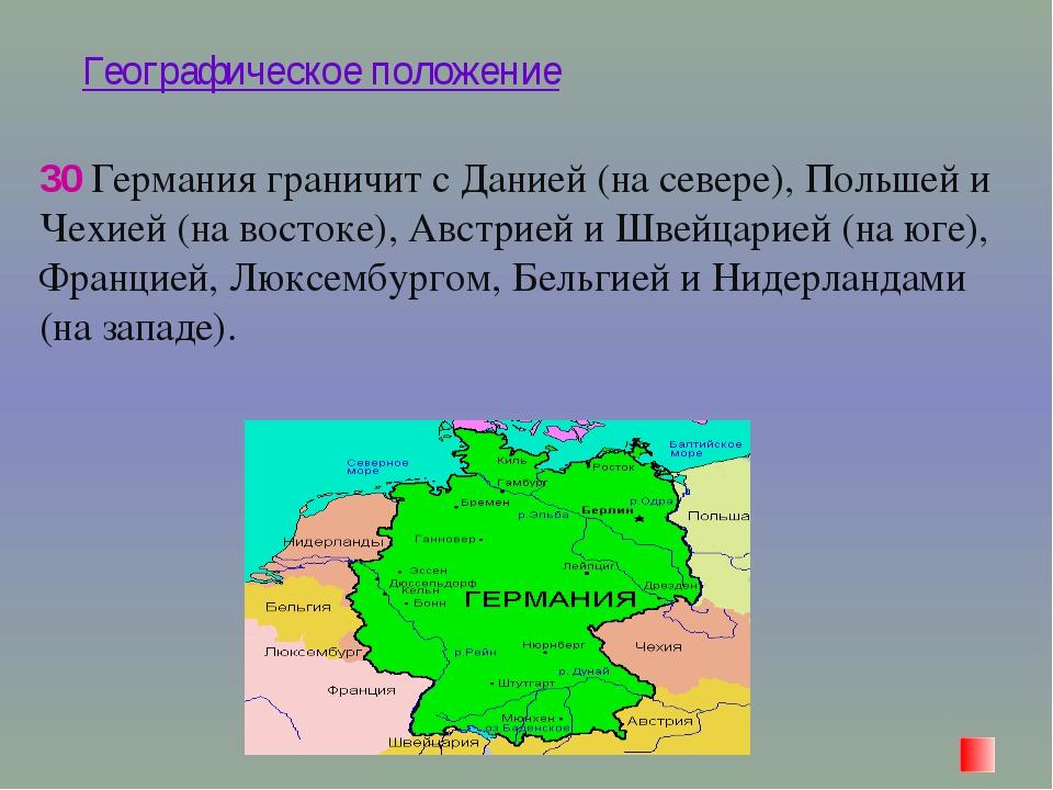 Географическое положение 40 Российский триколор, по одной из версий, создан П...