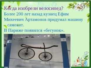 Когда изобрели велосипед? Более 200 лет назад кузнец Ефим Михеевич Артамонов