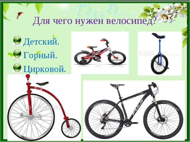 Для чего нужен велосипед? Детский. Горный. Цирковой.