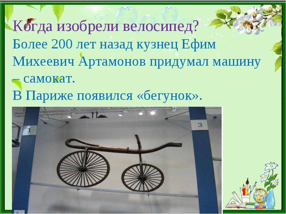 Когда изобрели велосипед? Более 200 лет назад кузнец Ефим Михеевич Артамонов...