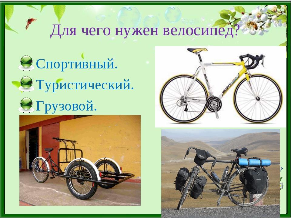 Для чего нужен велосипед? Спортивный. Туристический. Грузовой.