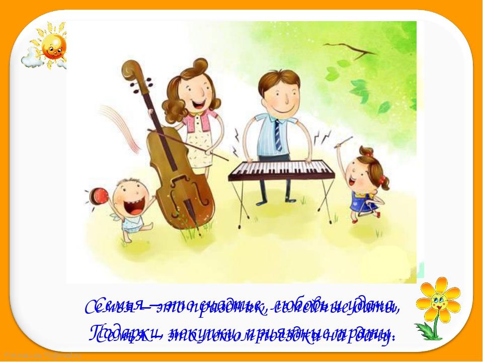 Семья – это счастье, любовь и удача,  Семья – это счастье, любовь и удача,...