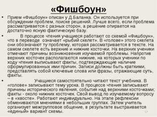 «Фишбоун» Прием «Фишбоун» описан у Д.Баланка. Он используется при обсуждении