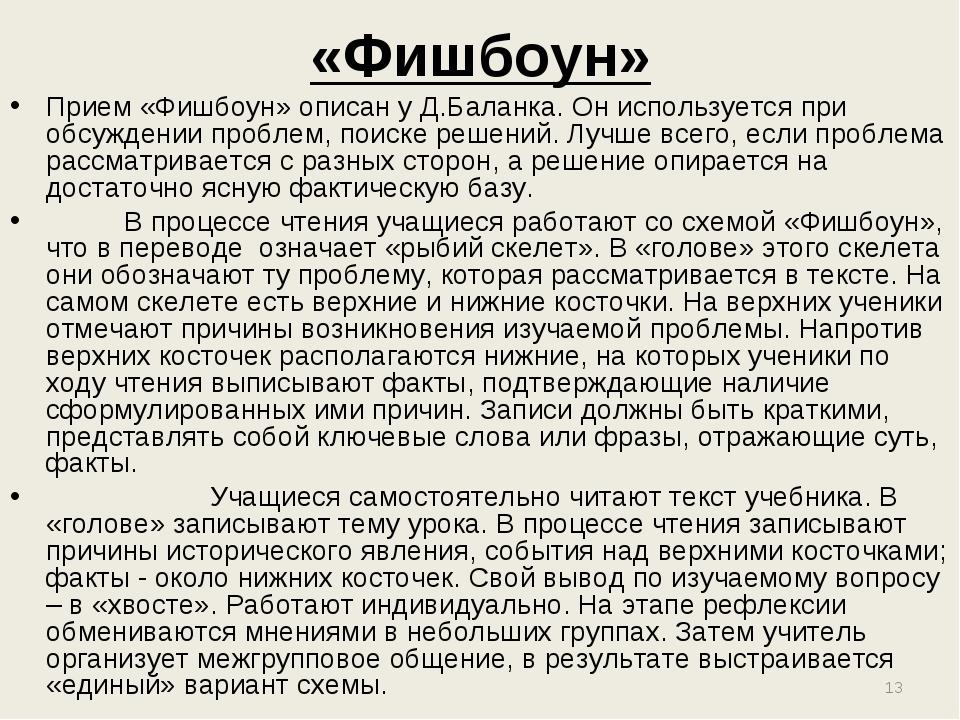 «Фишбоун» Прием «Фишбоун» описан у Д.Баланка. Он используется при обсуждении...