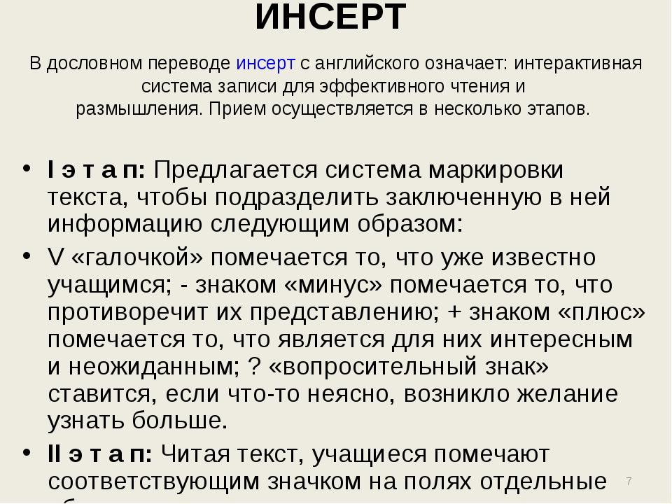 ИНСЕРТ I э т а п: Предлагается система маркировки текста, чтобы подразделить...