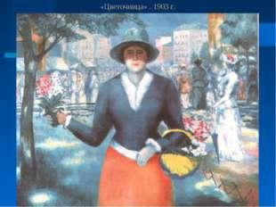 «Цветочница» . 1903 г.