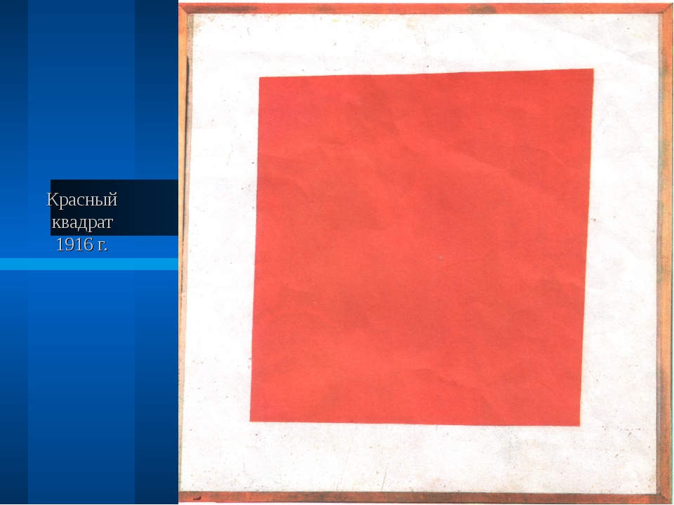 Красный квадрат 1916 г.