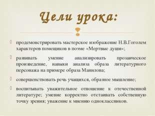 продемонстрировать мастерское изображение Н.В.Гоголем характеров помещиков в