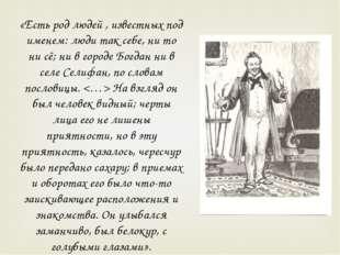 Дать характеристику помещикам Коробочке и Собакевичу по плану: поместье; порт