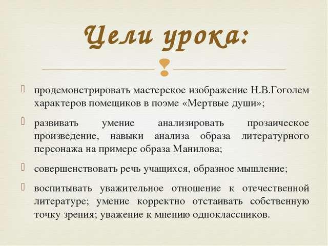 продемонстрировать мастерское изображение Н.В.Гоголем характеров помещиков в...