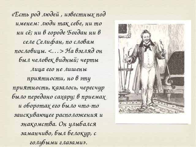 Дать характеристику помещикам Коробочке и Собакевичу по плану: поместье; порт...